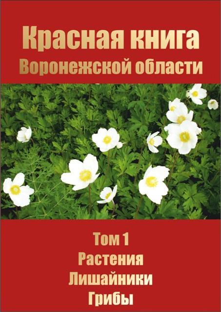 Красная книга воронежской области том