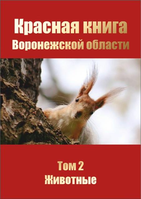 Красная журнал Воронежской области. Том 0. Животные. Открыть.
