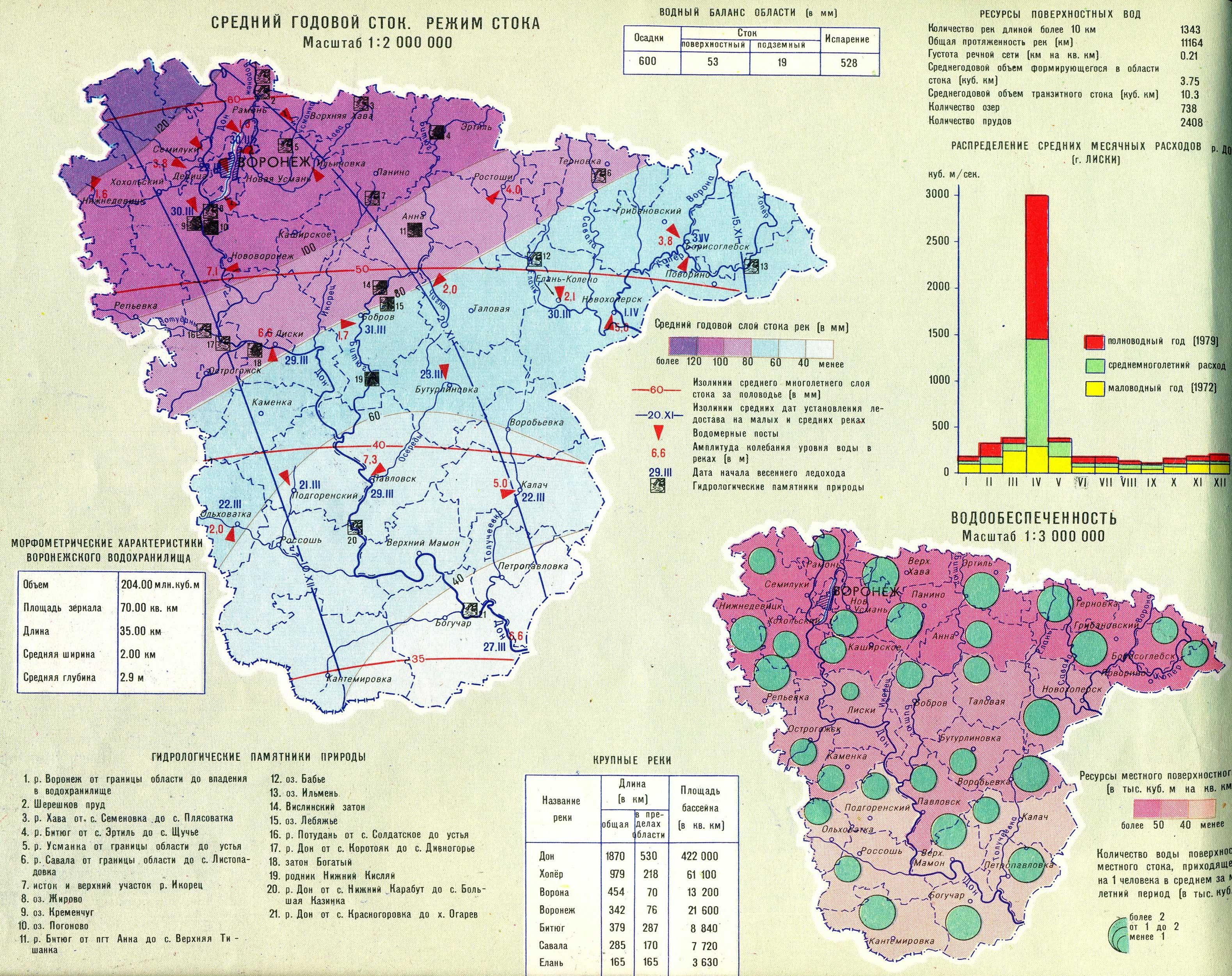 географические карты и схемы воронежской области